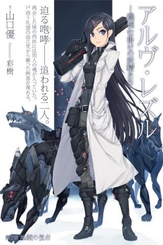 Arve Rezzle: Kikaijikake no Yoseitachi (Anime Mirai)